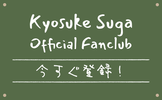 KYOSUKE SUGA OFFICIAL FANCLUB 今すぐ登録!